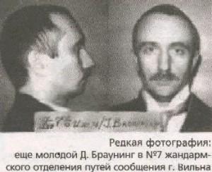 Фото Д.Браунинга из архива жандармского управления