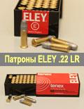 Патроны ELEY калибра .22LR в продаже в Оружейном салоне АРСЕНАЛ