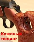 Кожаный тюнинг охотничьего оружия