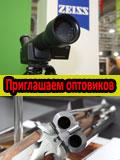 Приглашаем оптовых продавцов к сотрудничеству с Оружейным салоном АРСЕНАЛ