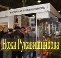 Ножи мастерской Рукавишникова в Оружейном салоне АРСЕНАЛ (Москва)