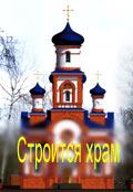 Приход церкви Архангела Михаила, находящийся в поселке Сернур Республики Марий Эл, нуждается в вашей посильной помощи!